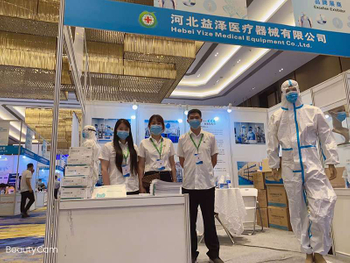 2020 China International Public Health Safety Protection Materials Fair